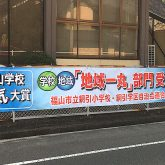 横断幕・学校元気大賞2
