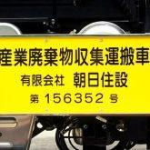 制作事例/車両看板