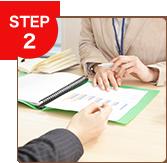 STEP2.面談の日時を決定