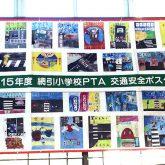 横断幕・PTA交通安全ポスター1