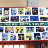 横断幕・PTA交通安全ポスター2