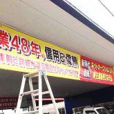 横断幕・車両販売店