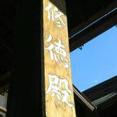 制作事例/木製表札看板