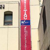 懸垂幕・カルチャースクール